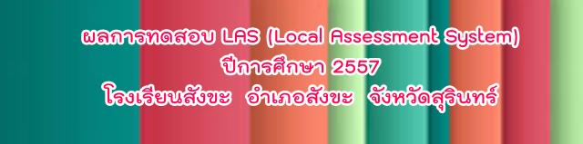LAS_57