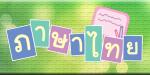 01_thai