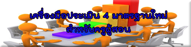4_standard