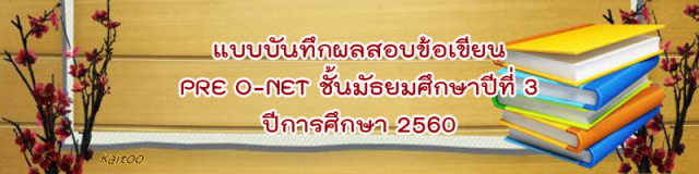 save_pre_o-net_m3_60