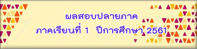 result_test_final_1_61