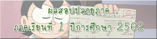 final_1_62
